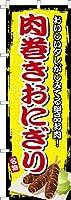 既製品のぼり旗 「肉巻きおにぎり」肉まきおにぎり 短納期 高品質デザイン 600mm×1,800mm のぼり
