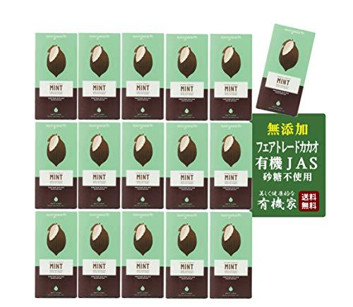 ローチョコレート ミント 30g×16個★送料無料コンパクト★乳製品、砂糖を使用せず、ココナッツネクターでまろやかに甘みを付けた、ローフード対応のチョコレート。ミントとココナッツネクターのコラボが刺激的。フェアトレードカカオを使用。