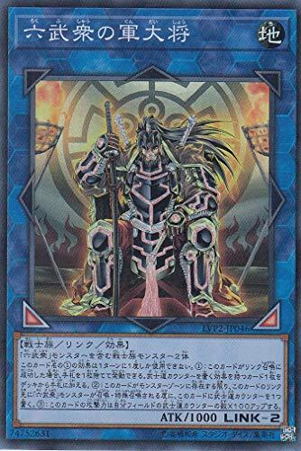 遊戯王 LVP2-JP046 六武衆の軍大将 (日本語版 スーパーレア) リンク・ヴレインズ・パック2