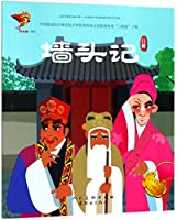 墙头记(吕剧)/中华传统戏曲1000集动画故事