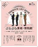 ぶらぶら美術・博物館 プレミアムアートブック 2019‐2020 (カドカワエンタメムック)