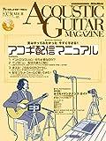 (CD付き) アコースティック・ギター・マガジン (ACOUSTIC GUITAR MAGAZINE) 2020年9月号 SUMMER ISSUE Vol.85