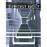 ピアノソロ 上級 新感覚ピアノサウンドがカッコイイ! 3アーティストBEST