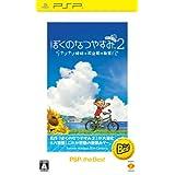 ぼくのなつやすみポータブル2 ナゾナゾ姉妹と沈没船の秘密! PSP the Best