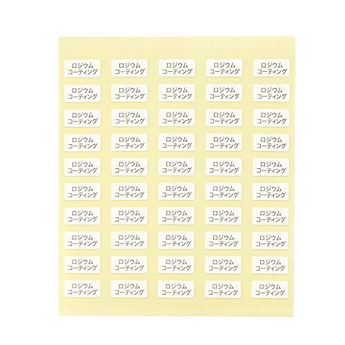 【250枚】台紙用シール 10×5mm (ロジウムコーティング・白地)