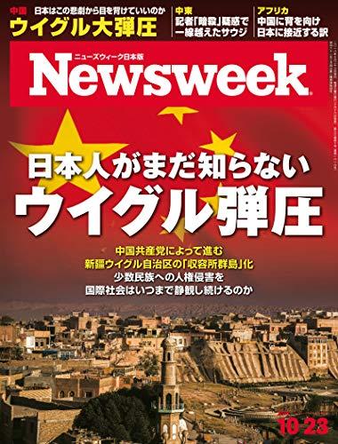 ニューズウィーク日本版 Special Report 日本人がまだ知らないウイグル弾圧〈2018年 10/23日号〉[雑誌]