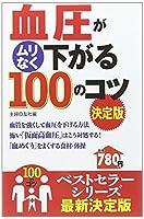 血圧がムリなく下がる100のコツ 決定版 (100のコツシリーズ)