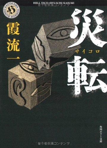 災転(サイコロ) (角川ホラー文庫)の詳細を見る