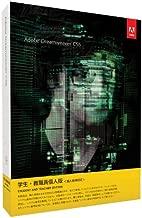 学生・教職員個人版 Adobe Dreamweaver CS6 Windows版 (要シリアル番号申請)