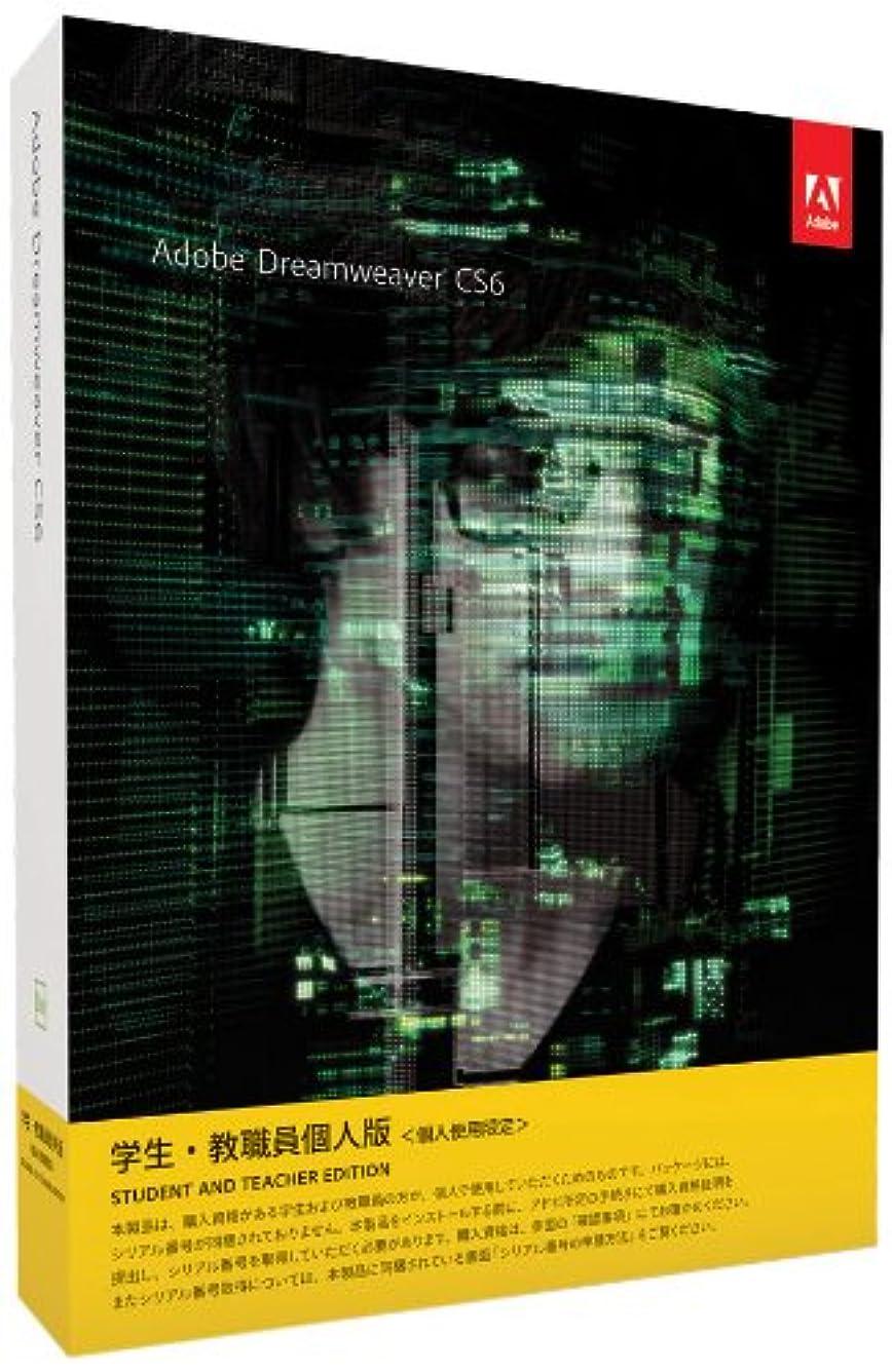 うめき思い出させる精査学生?教職員個人版 Adobe Dreamweaver CS6 Windows版 (要シリアル番号申請)