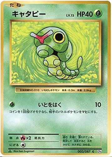 Pokemon Card Japanese - Caterpie 003/087 CP6 - 1st Edition