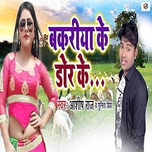 Punita Priya, Ashish Raj