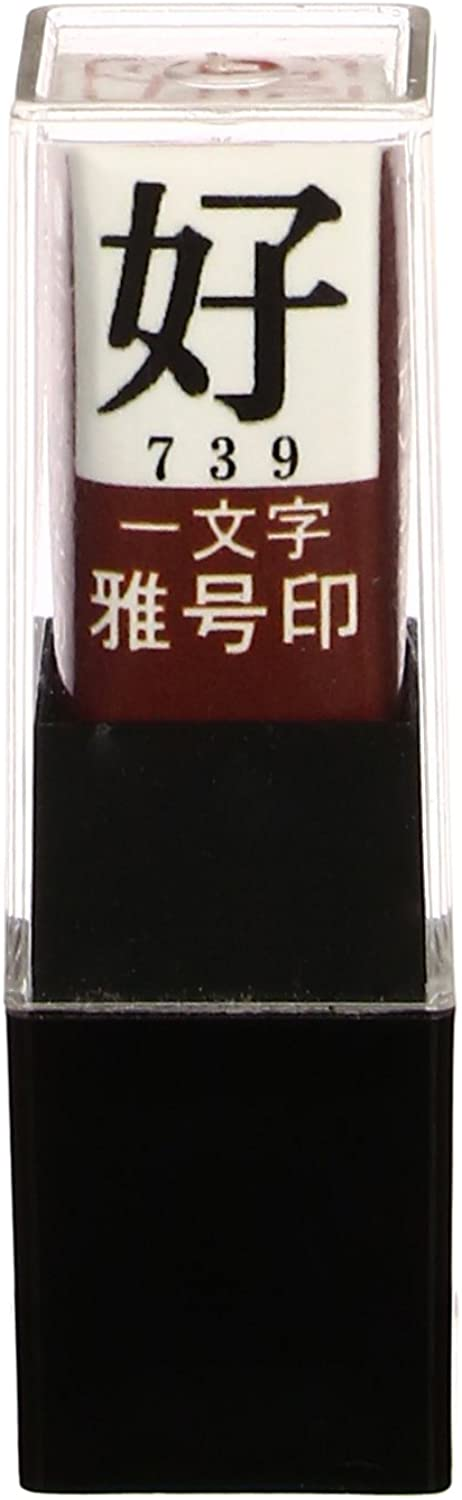 Ink luck temple character pen name mark good Zhu statement (japan import)