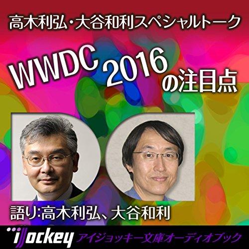 『WWDC 2016の注目点』のカバーアート