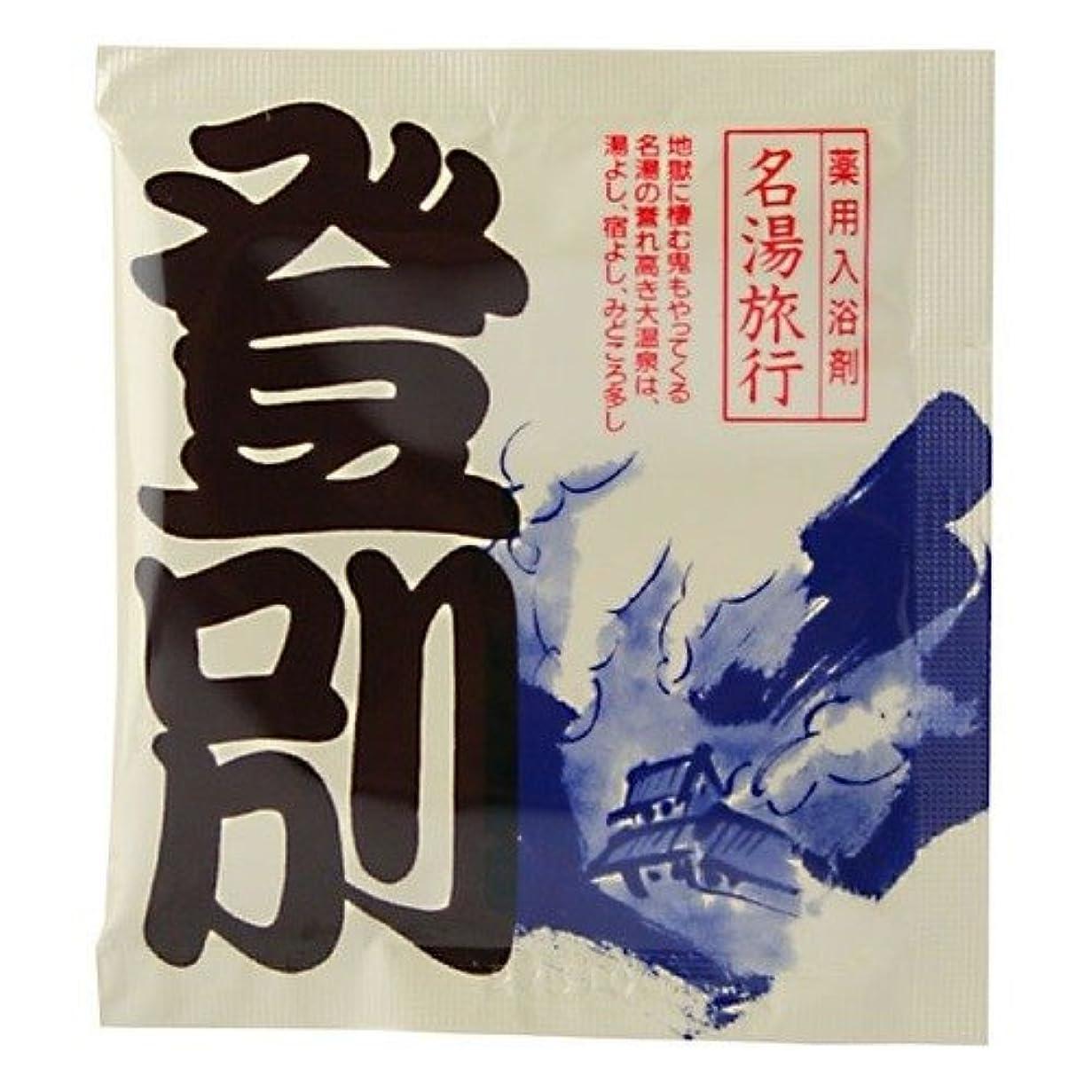 まどろみのあるしかしながらおいしい五洲薬品 名湯旅行 登別 25g 4987332126720