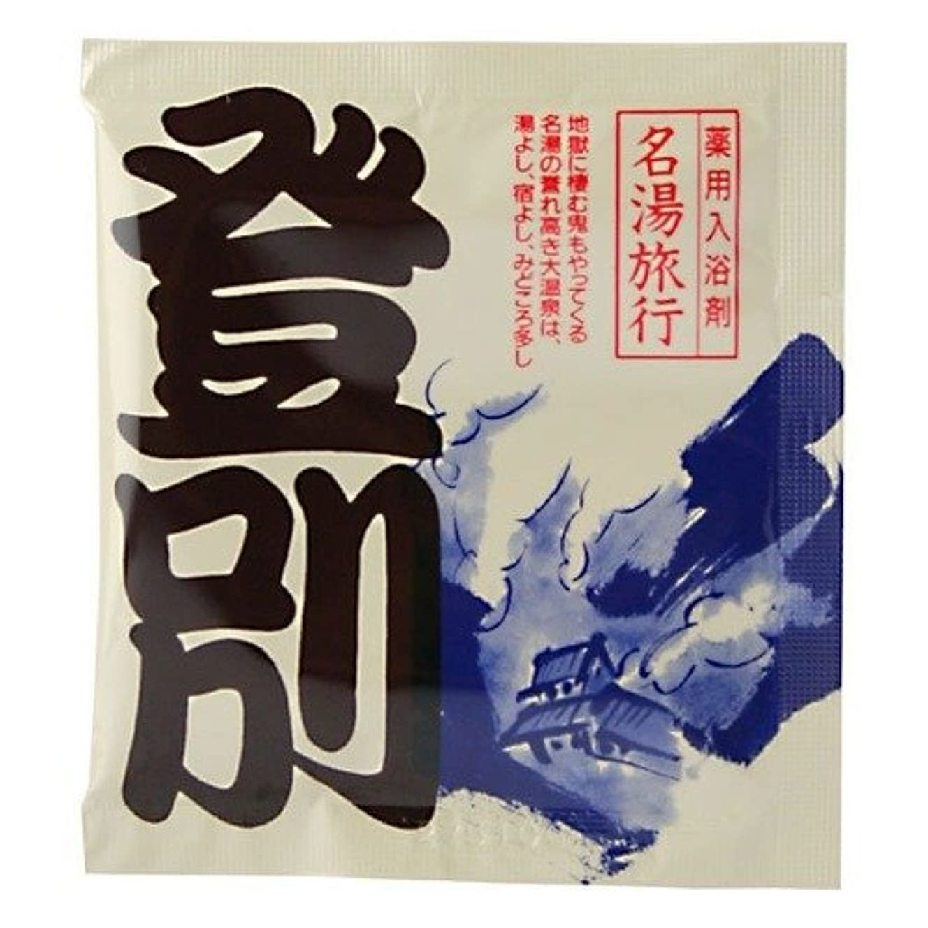 フィット樫の木困惑した五洲薬品 名湯旅行 登別 25g 4987332126720