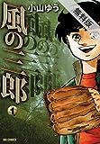 風の三郎(1)【期間限定 無料お試し版】 (ビッグコミックス)