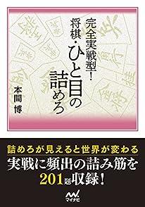 完全実戦型! 将棋・ひと目の詰めろ (マイナビ将棋文庫)