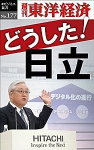 週刊東洋経済eビジネス新書 177巻 表紙画像