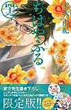 ちはやふる(46)限定版 (講談社キャラクターズA)