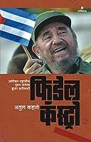 Fidel Castro, Second Edition, 2017