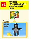 purasueru burokku kumikae reshipi fou lego: You can build the Gorilla out of your own bricks (Japanese Edition)