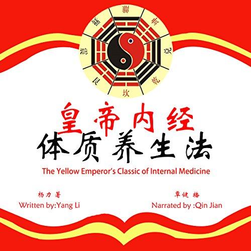 皇帝内经:体质养生法 - 皇帝內經:體質養生法 [The Yellow Emperor's Classic of Internal Medicine] audiobook cover art