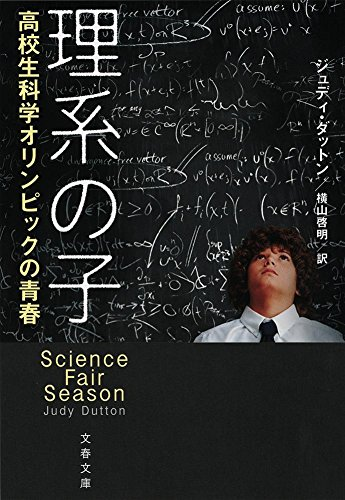 理系の子 高校生科学オリンピックの青春 (文春文庫 S 15-1)の詳細を見る