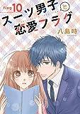 スーツ男子と恋愛フラグ[1話売り] story10 (花とゆめコミックススペシャル)