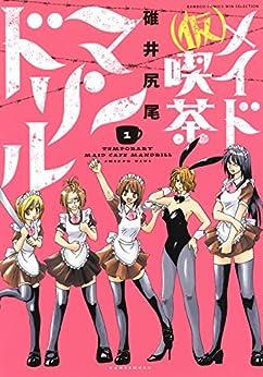 [碓井尻尾]の(仮)メイド喫茶マンドリル(1) (バンブーコミックス WINセレクション)