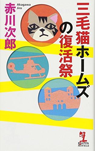 三毛猫ホームズの復活祭 (カッパノベルス)