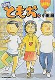 団地ともお (10) (ビッグコミックス)