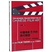 """中国电影艺术的现代转型:论""""80年代""""电影思潮"""