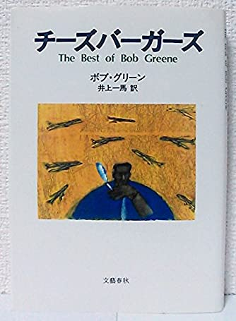 チーズバーガーズ―The Best of Bob Greene