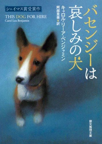 バセンジーは哀しみの犬 (創元推理文庫)の詳細を見る
