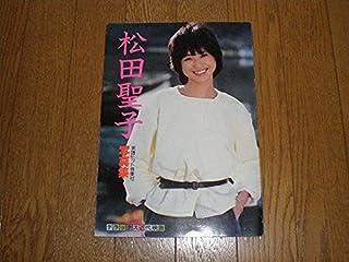 松田聖子 写真集 楽譜ヒット曲集付 デラックス近代映画 昭和アイドル