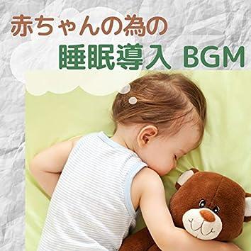 赤ちゃんの為の睡眠導入BGM・オルゴール,自然音