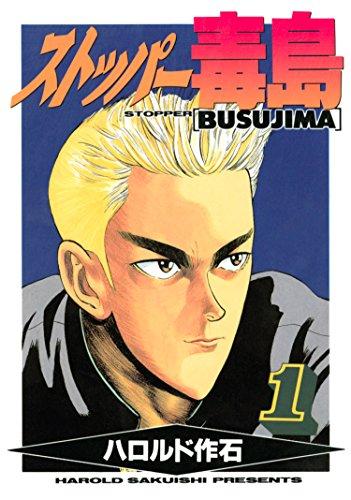ストッパー毒島(1) (ヤングマガジンコミックス)