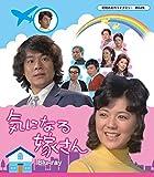 気になる嫁さん Blu-ray【昭和の名作ライブラリー 第64集】