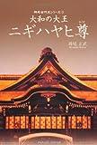 ニギハヤヒ尊(神尾古代史シリーズ)