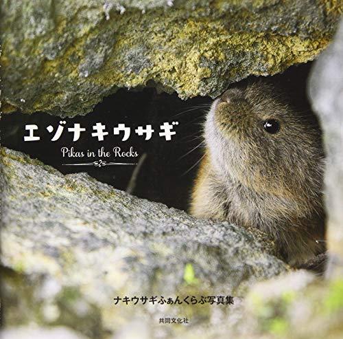 エゾナキウサギ―Pikas in the Rocks (ナキウサギふぁんくらぶ写真集)