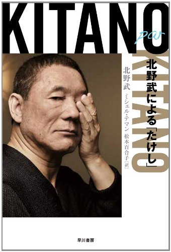 『Kitano par Kitano: 北野武による「たけし」 (ハヤカワ・ノンフィクション文庫)』のトップ画像