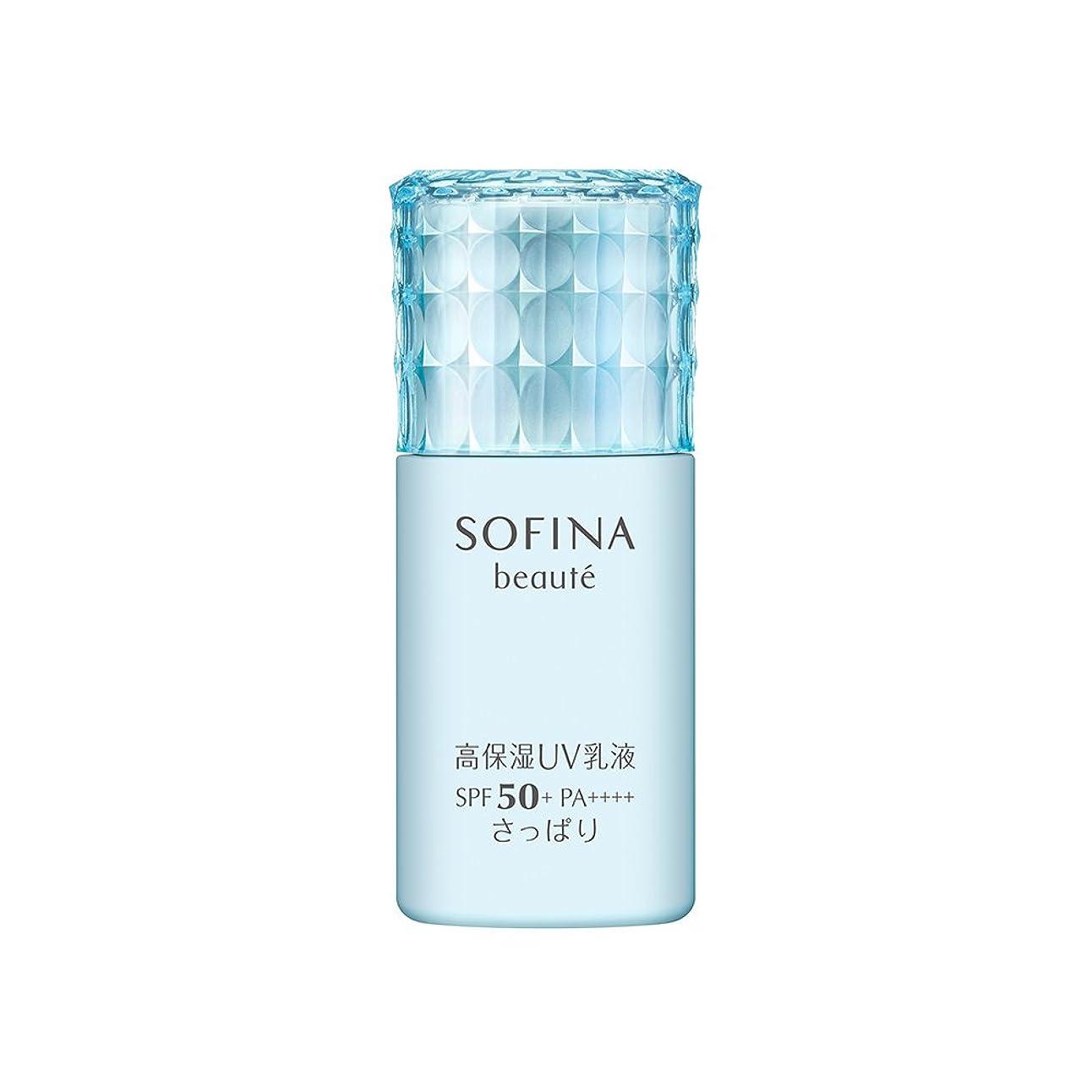 南アメリカ聞きます暗黙ソフィーナボーテ 高保湿UV乳液 SPF50+ PA++++ さっぱり 30ml