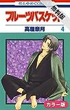 [カラー版]フルーツバスケット【期間限定無料版】 4 (花とゆめコミックス)