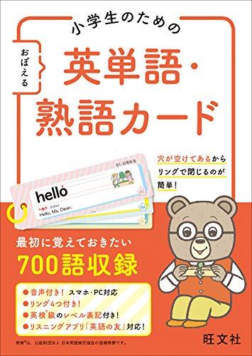 小学生のための おぼえる 英単語・熟語カード ([テキスト])の詳細を見る