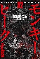モンキーピーク the Rock (2) (ニチブンコミックス)