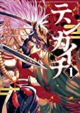 テンカイチ 日本最強武芸者決定戦(1) (ヤングマガジンコミックス)