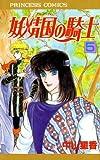 妖精国の騎士(アルフヘイムの騎士) 5