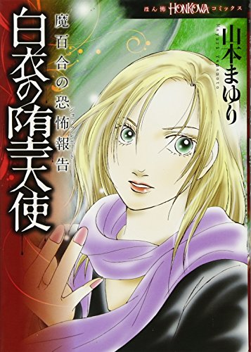 HONKOWAコミックス 魔百合の恐怖報告 白衣の堕天使 (ほん怖コミックス)の詳細を見る