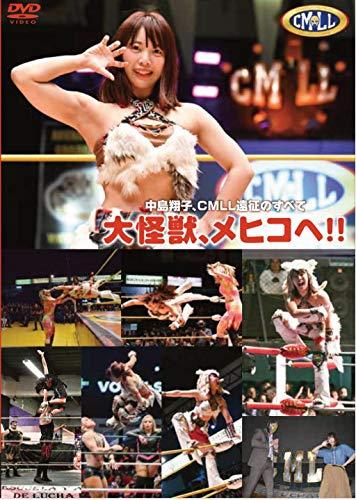 中島翔子、CMLL遠征のすべて 大怪獣、メヒコへ!